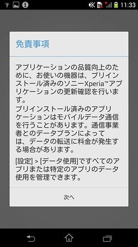Screenshot_2014-03-16-11-34-04