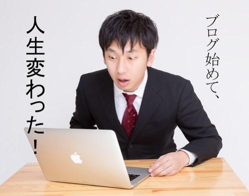 blog-changed-my-life