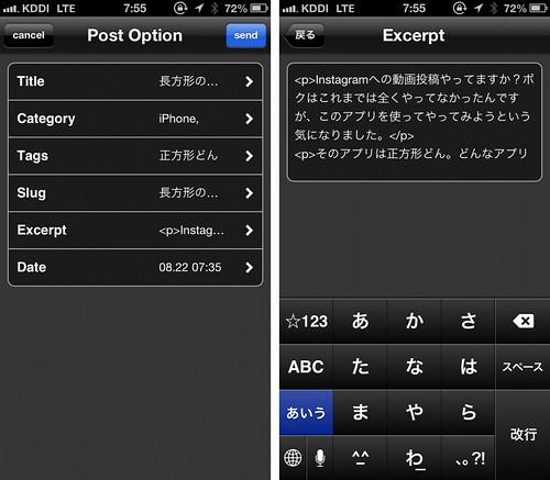 するぷろ for iOS設定