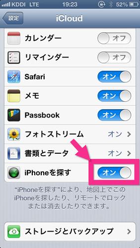 iPhoneを探す設定