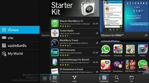 สนุกกับการใช้งาน Social Network บน BlackBerry Z10