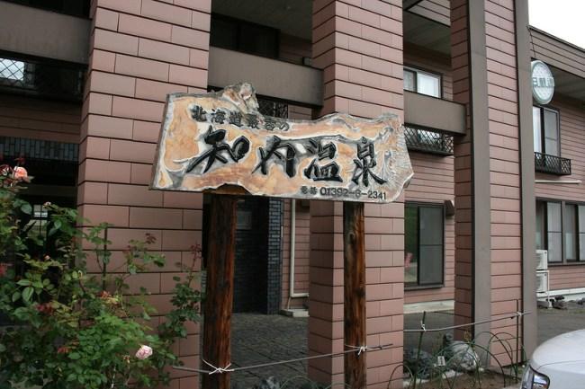 2013-09-08_10.12.28.0_北海道最古の温泉-知内温泉_hot-spring_hokkaido_japan