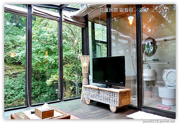 【花蓮住宿】迴音谷 花蓮民宿 星巴卡房(Echo villa)-森林裡的夢幻玻璃屋 民宿b&b