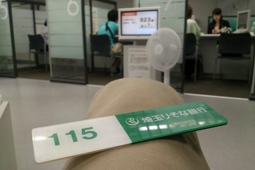 税金の支払い、埼玉りそな銀行であっという間に終わった。