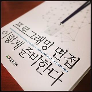한빛리더스 8기 2차 리뷰 도서
