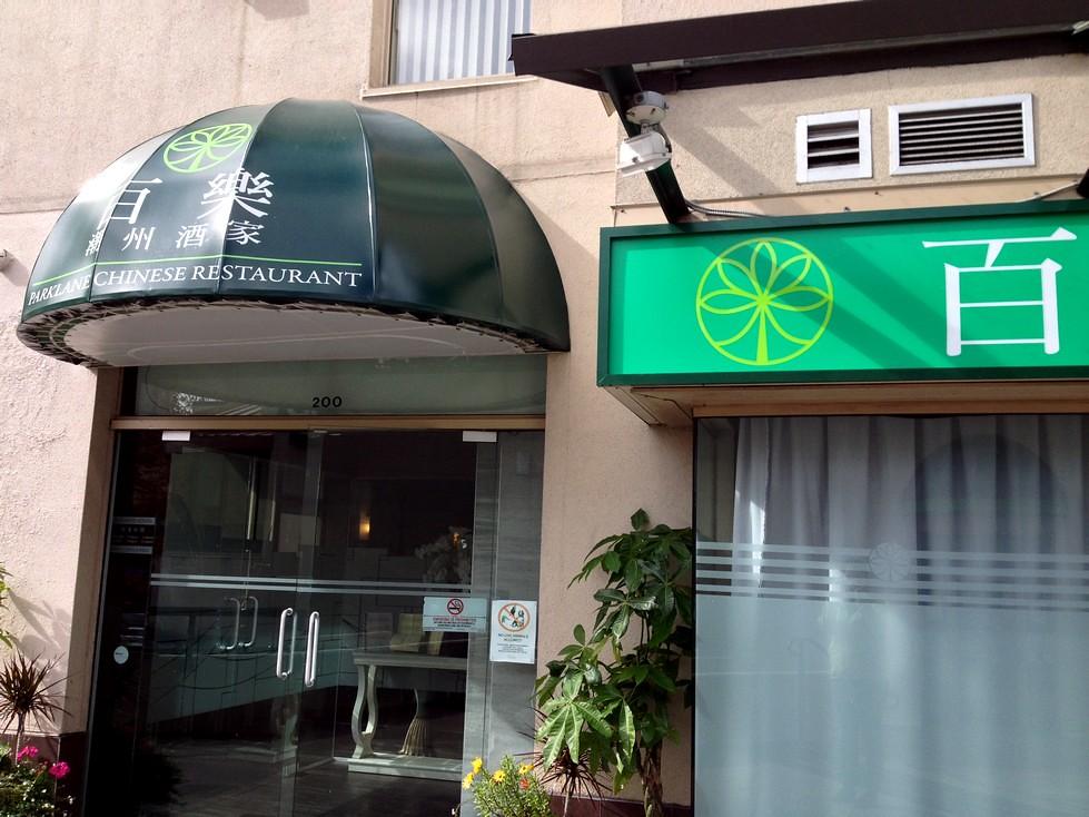 Parklane Chinese Restaurant