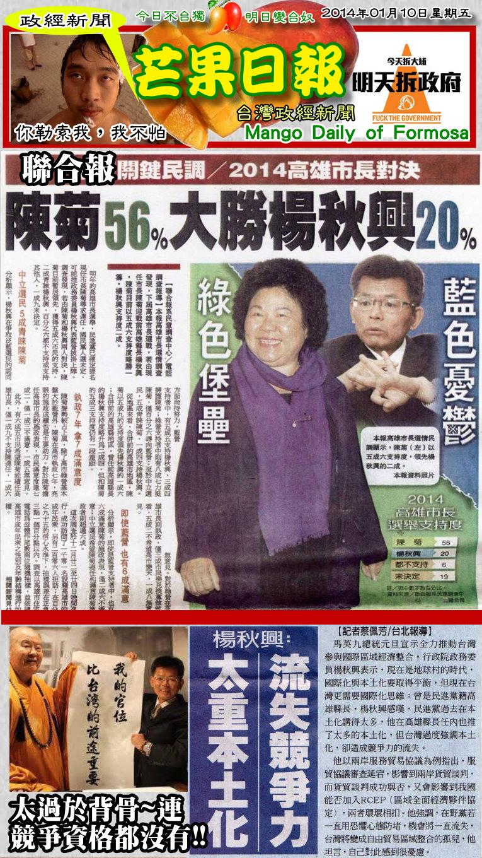 2014/01/10芒果日報--政經新聞--背骨政客眾人幹。花媽大勝楊秋興