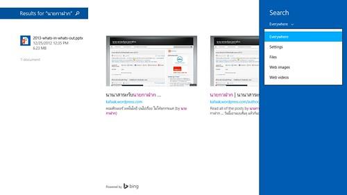 Bing search ที่สามารถค้นหาได้ขอบเขตกว้างขึ้น และผลการค้นหาสวยงามขึ้น