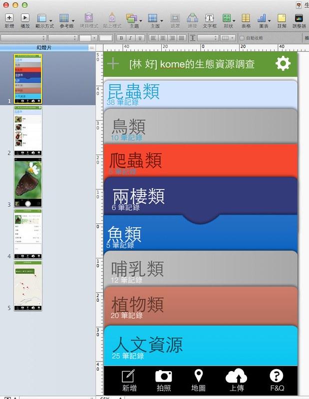 手機APP雛形設計