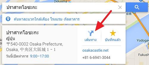 """คลิก """"เส้นทาง"""" เพื่อให้ Google Maps ช่วยแนะนำเส้นทางในการเดินทาง"""