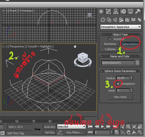 วิธีการทำลูกไฟใน 3Ds Max