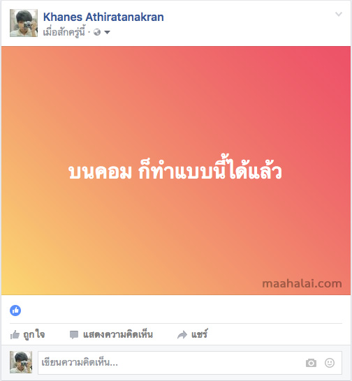 Facebook Status Color