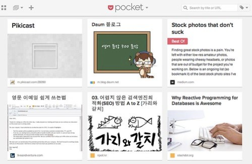 Pocket 메인 화면