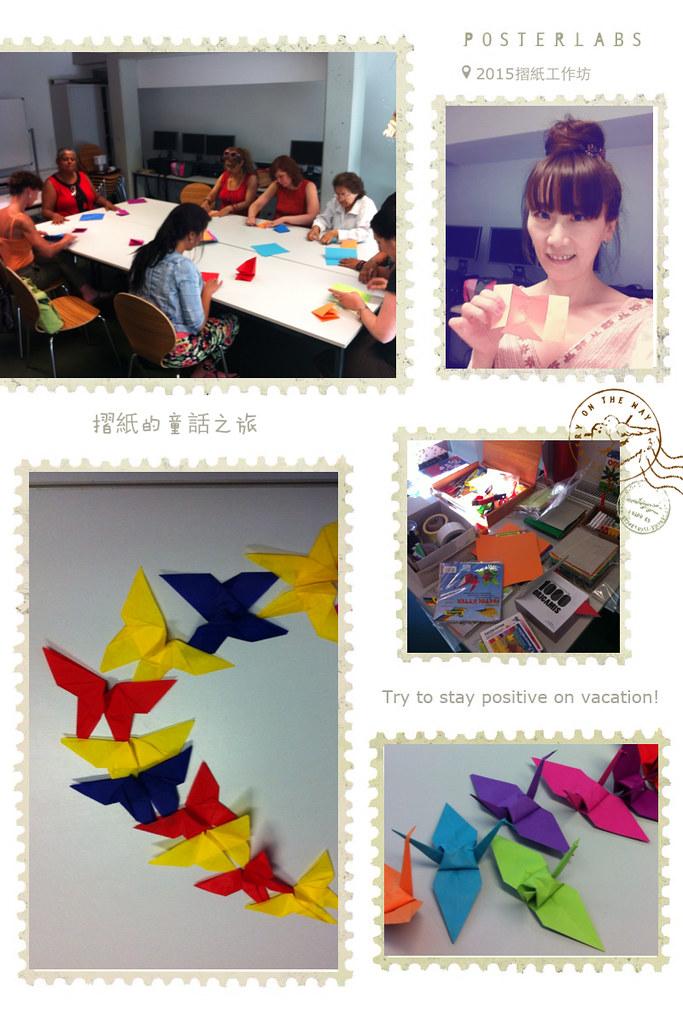 Storygami 摺紙的童話之旅 (一) @ 舒舒手記 Chouchou's Diary :: 痞客邦
