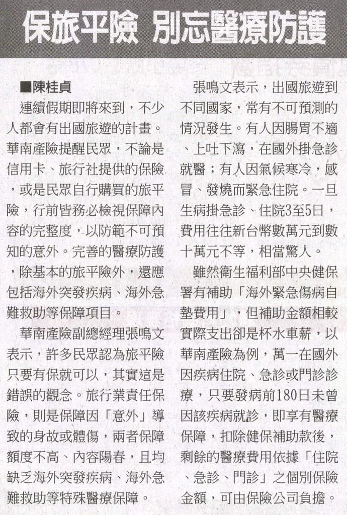 【焦點新聞】2013-12-28-30市場訊息剪報 @ Kiwi's Papa & Mama ~ 呢喃天地 :: 痞客邦