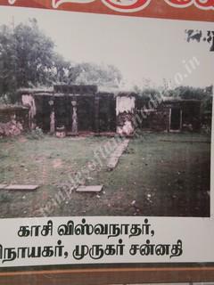 Kasi Visvanathar Sannathi prior to 1998, Kolapakkam, Sri Agastheeswarar Temple