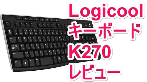 Logicool_k270_032617_035209_PM
