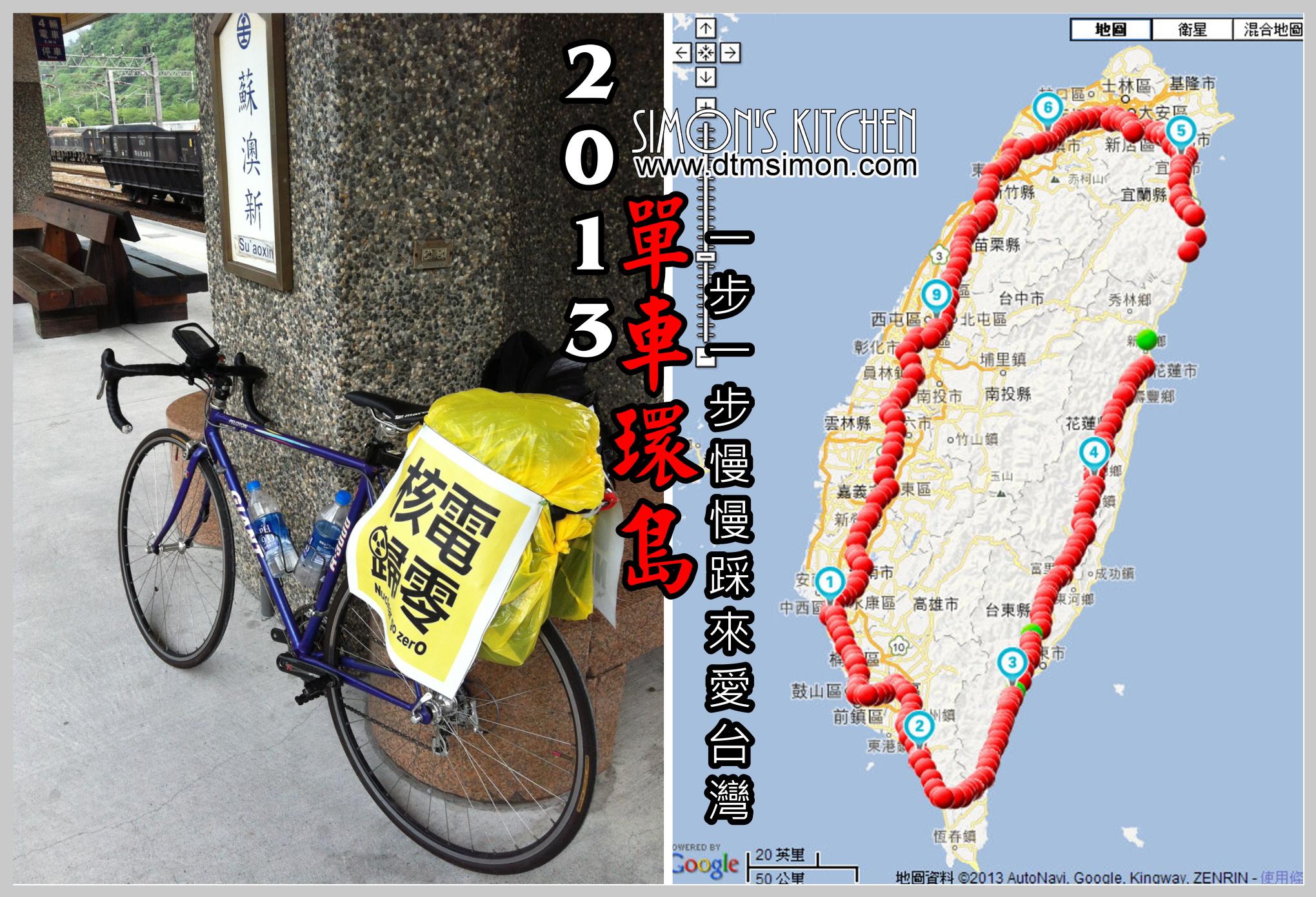 2013單車環島愛臺灣7日