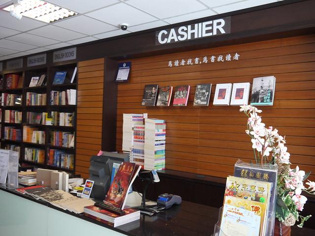 oh my god!: 商務上海聯合書店 @ 蘇丹街