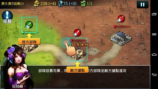不一樣的可愛三國手機遊戲 – 彈彈 Q 將 @3C 達人廖阿輝