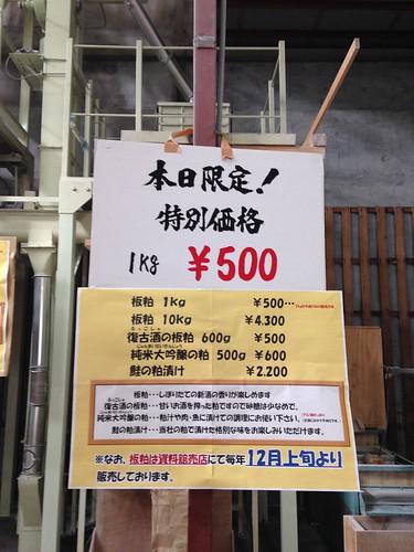 酒粕特別セール
