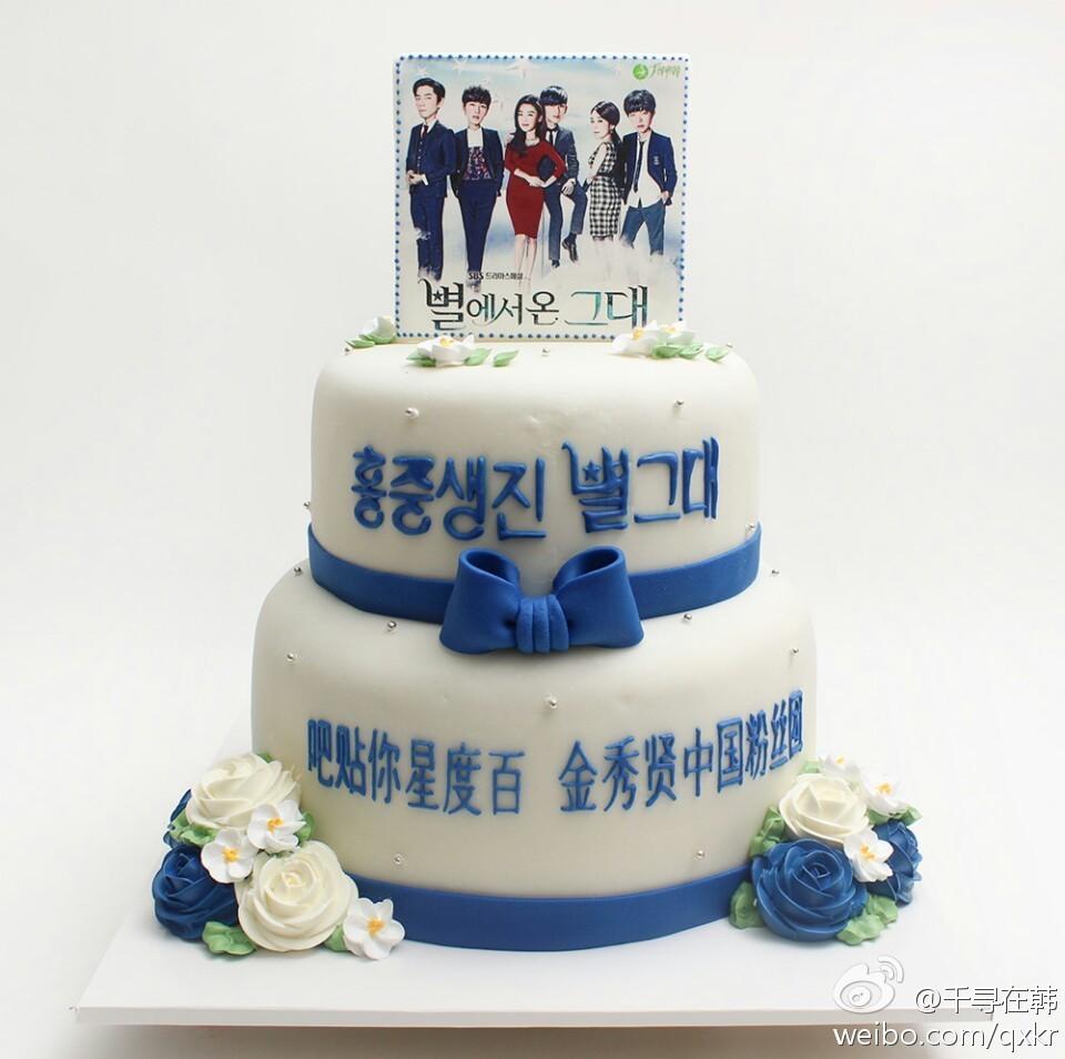 Birthday My Love Cake