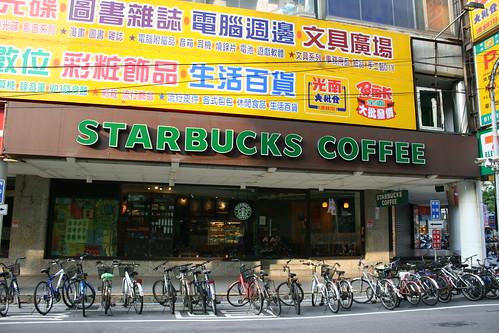 星巴克咖啡-頂溪門市