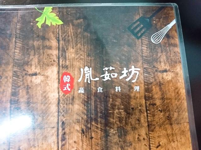 2017.04.01胤茹坊(大長今韓式蔬食料理)