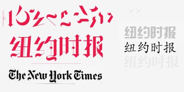 CHINESE LOGO NY TIMES BTS