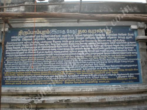 Thirupampuram temple. Sthala varalaru in tamil