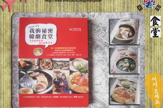 (閱讀)韓劇迷不能錯過的好書-我的秘密韓劇食堂
