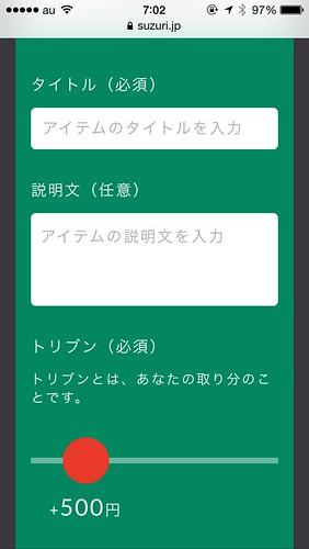 SUZURI_設定