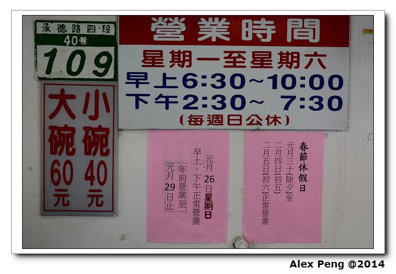 臺北市-2014陽明山賞櫻趣+榮宗麵線 - 海爸的隨興紀錄 - udn部落格
