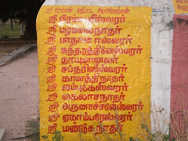 Names of the Lingams installed by Lord Brahma. Tirupattur Brahmapureeswarar Koil.