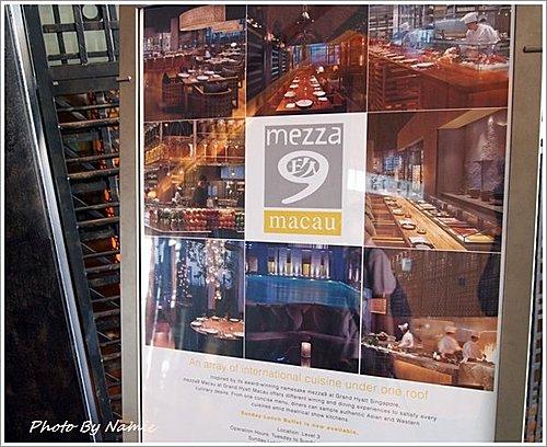 ﹝2011 夏﹞澳門。輕遊一夏小旅行‧君悅酒店 Mezza9 Macau餐廳 (週日自助式午餐) @ Namie。同樂會 :: 痞客邦