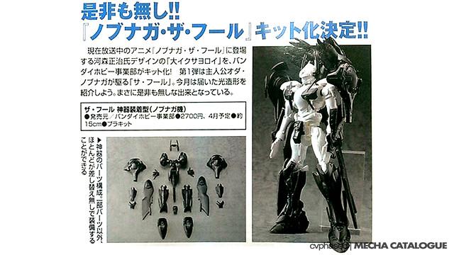"""Nobunaga the Fool - """"The Fool"""" Model Kit"""