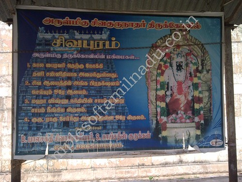 Specialty of Sivagurunathar temple at Sivapuram in Tamil