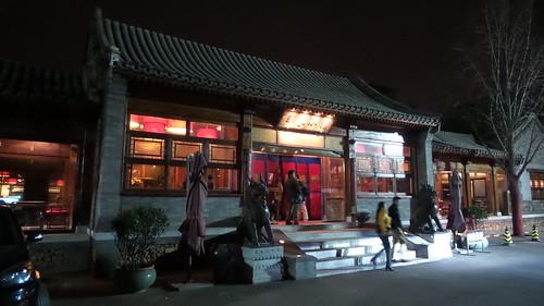 ร้าน 那家小馆 (Nàjiā xiǎoguǎn)