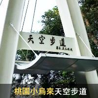 桃園天空步道travel