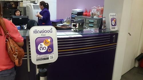 ธนาคารไทยพาณิชย์ที่ให้บริการ SCB ติ๊ด ติ๊ด จะมีป้ายแบบนี้ครับ