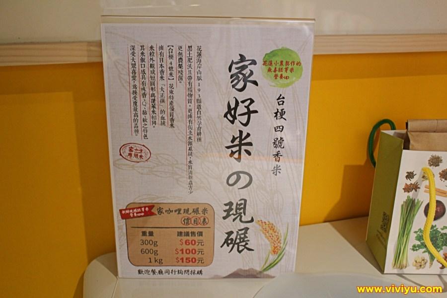 [桃園.美食]家咖哩~超高人氣咖哩專賣店.使用花蓮在地無毒有機食材(文末送出好禮) @VIVIYU小世界