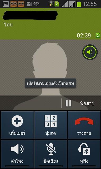 Screenshot_2013-09-18-12-55-07