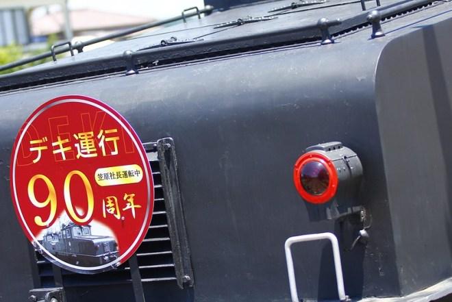 デキ1形90周年記念列車 HM