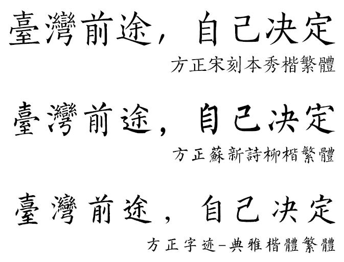 font-demo-kai-1