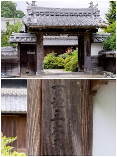 ささゆり庵の後は、まず百地三太夫のお宅訪問! 子孫に当たる方が住んでるので、門だけ拝見!