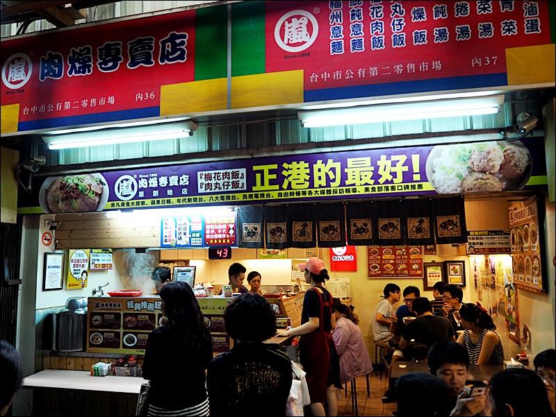嵐肉燥專賣店