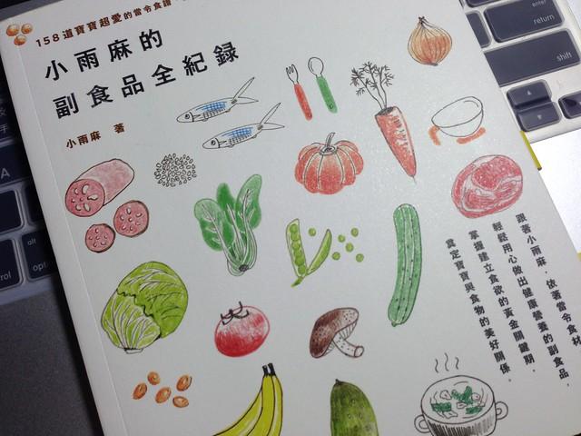 [閱後] 《小雨麻的副食品全記錄》,過敏兒媽媽寫給新手媽媽們的副食品考古題大全 @ 熱血青年很向上 :: 痞客 ...