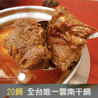 雲南干鍋 20鍋