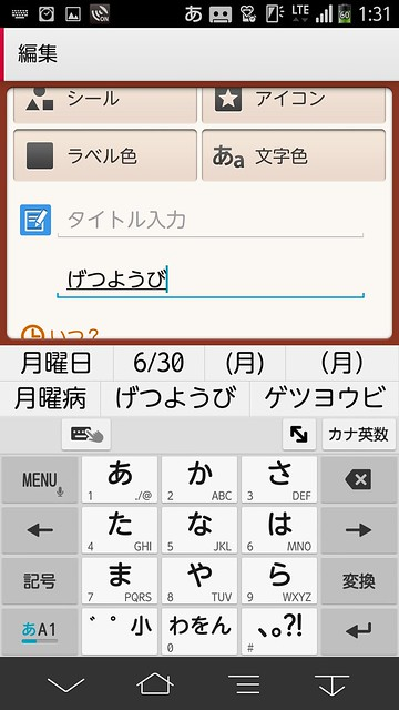 Screenshot_2014-07-02-01-31-56