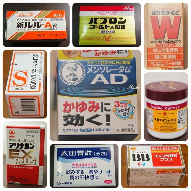 日本必買藥品2014東京|2014- 日本必買藥品2014東京|2014 - 快熱資訊 - 走進時代